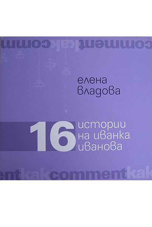 Ivanka by Elena